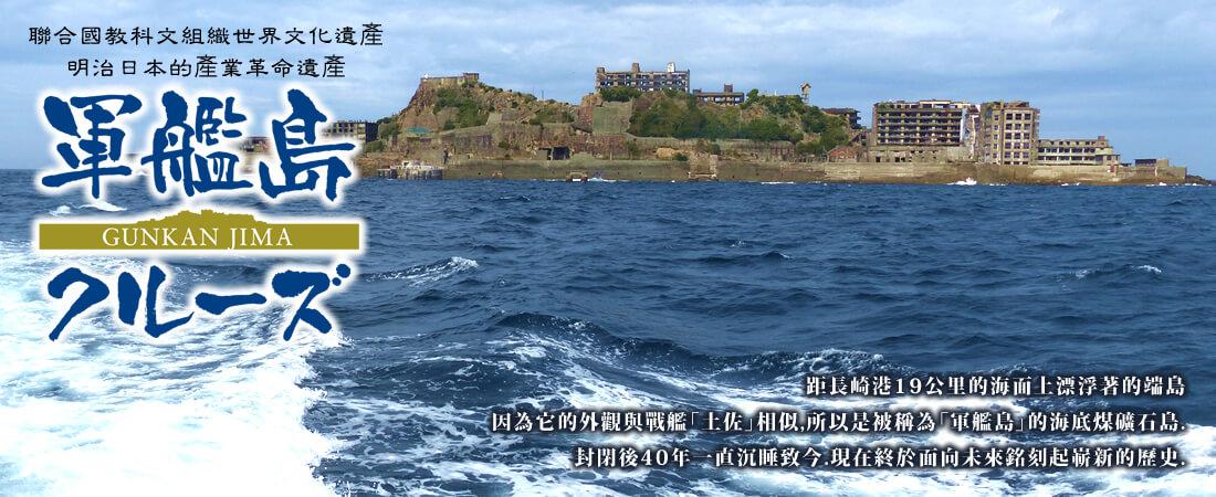 聯合國教科文組織世界文化遺產 「明治日本的產業革命遺產」軍艦島觀光船