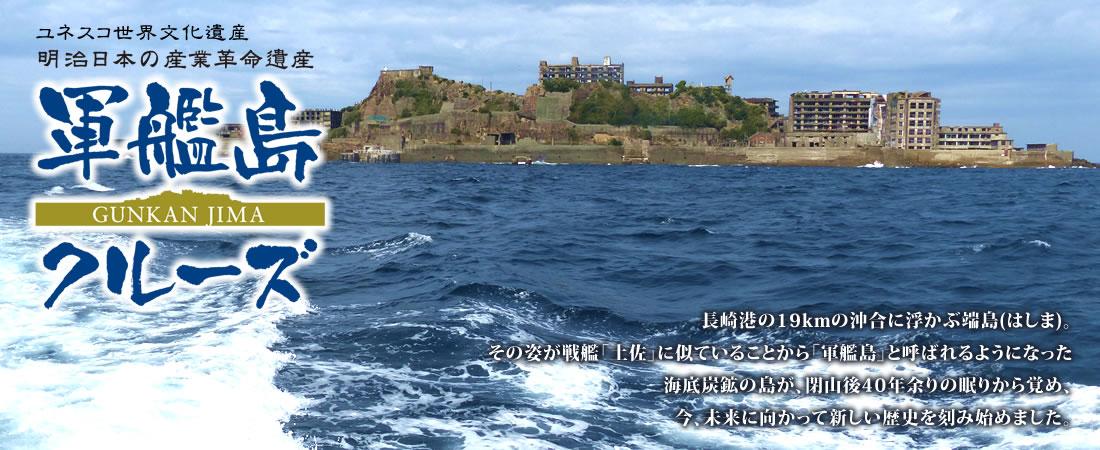 ユネスコ世界文化遺産 明治日本の革命遺産 軍艦島