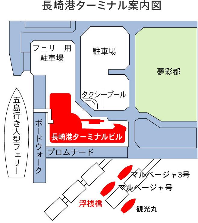 長崎港ターミナル案内図