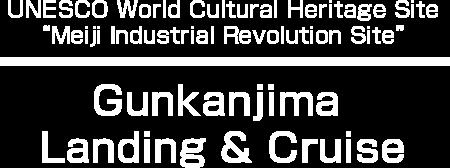 "UNESCO World Cultural Heritage Site ""Meiji Industrial Revolution Site"" Gunkanjima Landing & Cruise"