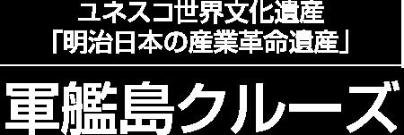 ユネスコ世界文化遺産「明治日本の産業革命遺産」